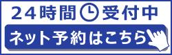 尾山台駅前歯医者 予約